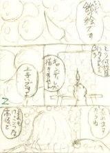 公開されたネーム(C)板垣恵介/秋田書店