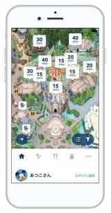 『東京ディズニーリゾート・アプリ』表示イメージ