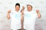 日本テレビ系『THE MUSIC DAY』に出演したANZEN漫才(左から)みやぞん、あらぽん(C)日本テレビ