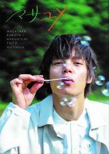 窪田正孝×写真家・齋藤陽道 フォトブック『マサユメ』TSUTAYA限定版(SDP)