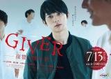 テレビ東京系ドラマ24『GIVER 復讐の贈与者』(7月13日公開)メインビジュアル完成(C)「GIVER 復讐の贈与者」製作委員会