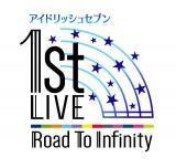 アイドリッシュセブン 1st LIVE「Road To Infinity」(C)BNOI/アイナナ製作委員会