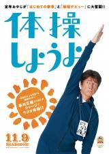 主演の草刈正雄(C)2018「体操しようよ」製作委員会