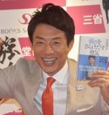 書籍『弱さをさらけだす勇気』出版記念トークイベントを開催した松岡修造 (C)ORICON NewS inc.
