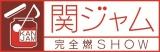 『関ジャム 完全燃焼SHOW』初の生放送で関ジャニ∞7人揃ってラストセッション (C)テレビ朝日