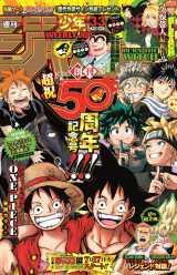 『週刊少年ジャンプ』33号の『創刊50周年記念特大号』表紙(C)週刊少年ジャンプ2018年33号/集英社