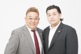 8月25・26日放送の日本テレビ系『24時間テレビ41』番組パーソナリティに就任したサンドウィッチマン