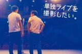 """ウエストランド、単独ライブ撮影費用のため""""クラウドファンディング"""" 目標金額の100万円達成"""