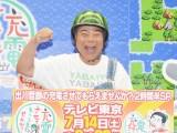 7月14日放送のテレビ東京系バラエティー番組『出川哲朗の充電させてもらえませんか?』(後6:30)2時間半スペシャル (C)ORICON NewS inc.