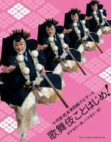 『BAILA』8月号別冊付録「歌舞伎ことはじめ!」A面表紙 (C)BAILA2018年8月号 別冊付録A面/集英社