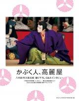 『BAILA』8月号別冊付録「歌舞伎ことはじめ!」B面表紙 (C)BAILA2018年8月号 別冊付録B面/集英社