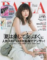 『BAILA』8月号表紙 (C)BAILA2018年8月号/集英社