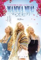 『マンマ・ミーア! ヒア・ウィー・ゴー』は8月24日公開 (C)Universal Pictures