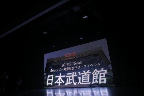 NGT48劇場公演でリリースイベント開催決定を発表