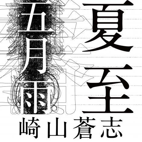 「夏至」「五月雨」のジャケット写真
