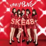 SKE48のシングル「いきなりパンチライン」ジャケット写真