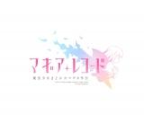 『マギアレコード 魔法少女まどか☆マギカ外伝』にけやき坂46メンバー出演決定(C)Magica Quartet/Aniplex・Magia Record Partners