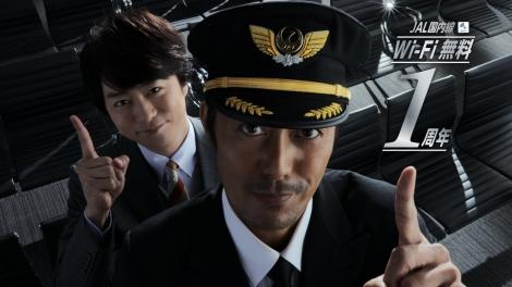 JAL国内線『Wi-Fi無料1周年』 新TVCMに出演する(左から)櫻井翔、阿部寛