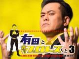 『有田と週刊プロレスと シーズン3』は7月18日より配信 (C)flag Co.,Ltd.