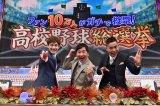 MCの(左から)ウエンツ瑛士、爆笑問題(田中裕二・太田光)(C)テレビ朝日