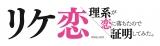 2019年春、劇場版も公開予定(C)2018 「リケ恋」製作委員会