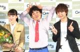 『センチュリー21 新CM発表会』に出席した(左から)伊原六花、流れ星・ちゅうえい、瀧上伸一郎 (C)ORICON NewS inc.