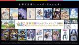 『京都国際マンガ・アニメフェア2018』