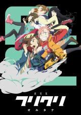 劇場版『フリクリ オルタナ』先行限定版 Blu-rayジャケット (C)2018 Production I.G / 東宝