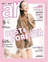『ar』9月号の表紙を飾る安室奈美恵
