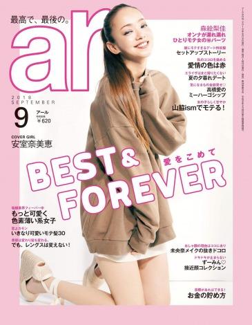 サムネイル 『ar』9月号の表紙を飾る安室奈美恵