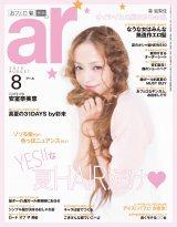 『ar』2015年8月号