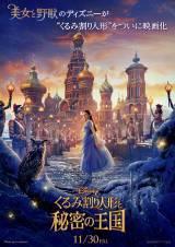 『くるみ割り人形と秘密の王国』は11月30日公開 (C)2018 Disney Enterprises, Inc. All Rights Reserved.