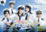ドラマ『マジで航海』ポスター公開