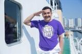 海編の追加キャスト・植野行雄(デニス)(C)2018「マジで航海してます。〜Second Season~」製作委員会