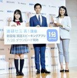 『英語スピーキングアプリ』記者発表会の模様 (C)ORICON NewS inc.