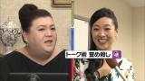 マツコ、「億売ってきた」カリスマ主婦に驚き(C)日本テレビ