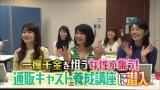 30日放送のバラエティー番組『マツコ会議』で、通販番組で商品を売りたい人たちが通うキャスト養成講座から中継(C)日本テレビ
