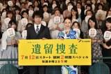 ドラマ『遺留捜査』(7月12日スタート)主題歌について発表があった完成披露試写会の模様(C)テレビ朝日