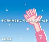 小田和正「やさしい風が吹いたら」ジャケット写真