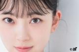 『ar』8月号でさまざまなアイメイクを披露した乃木坂46・堀未央奈