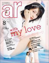 『ar』8月号表紙