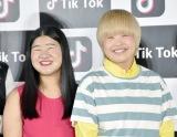 ショートムービーアプリ『Tik Tok』新CM発表会に出席したガンバレルーヤ・よしこ、まひる (C)ORICON NewS inc.
