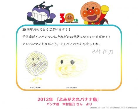 木村佳乃からの祝福メッセージ。子どもが描いた絵が添えられている