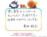 菊池桃子からのお祝いメッセージ