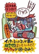 漫画『カメントツの漫画ならず道 』(C)カメントツ/小学館