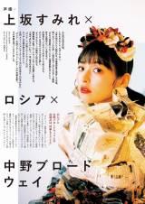 ファッションマガジン『Maybe!(メイビー)』に登場した上坂すみれ (C)小学館