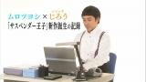 ムロツヨシ発案のコントキャラクター「サスペンダー王子」新作放送への道のりをWEB限定動画で順次紹介(C)NHK
