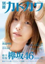 『別冊カドカワ 総力特集 欅坂46 20180703』(KADOKAWA)