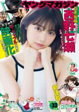 『週刊ヤングマガジン』33号