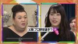 14日放送の日本テレビ系バラエティー番組『マツコ会議』は特別編(C)日本テレビ